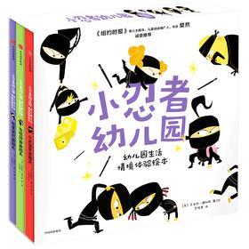 小忍者幼儿园:幼儿园生活情境体验绘本(套装全3册)