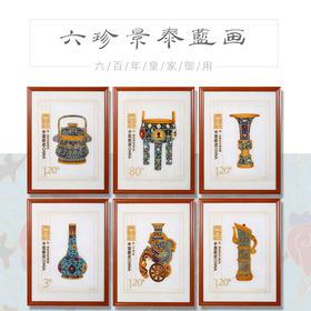 六珍景泰蓝画