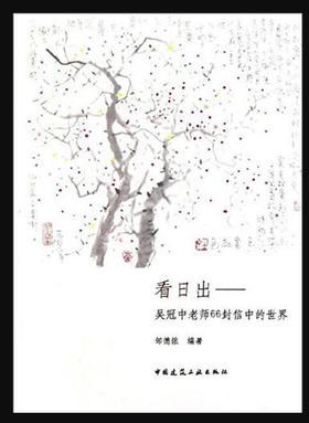 看日出——吴冠中老师66封信的世界
