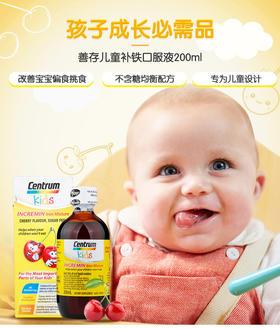 澳洲Centrum善存宝宝儿童维生素B族铁剂樱桃味200ml进口补铁