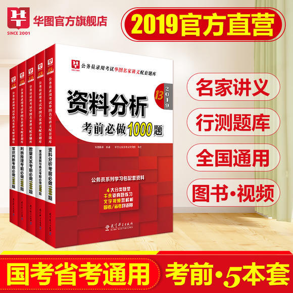 【学习包】2019版公务员录用考试华图名家讲义配套题库 ——考前必做1000题 行测5本套