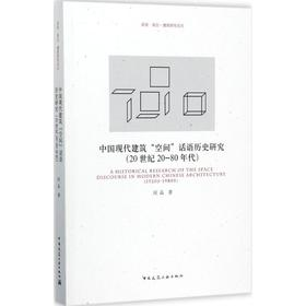 """中国现代建筑""""空间""""话语历史研究(20世纪20-80年代)"""