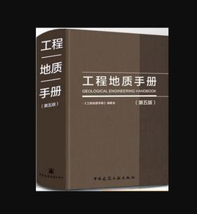 工程地质手册(第五版)