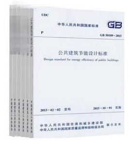暖通空调考试用规范 (节能设计类)