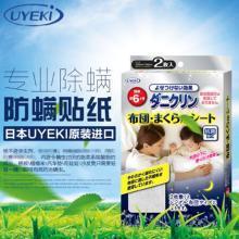 UYEKI专业除螨贴纸垫防螨虫 家用婴儿床上杀螨虫纸防虫抑菌