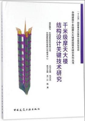 千米级摩天大楼结构设计关键技术研究