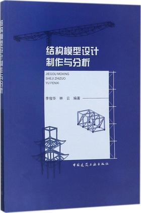结构模型设计制作与分析