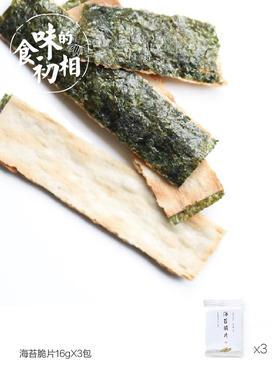 B / 食味的初相 海苔鱼糜脆片 三袋装 海的味道 零食 轻食 16g*3包