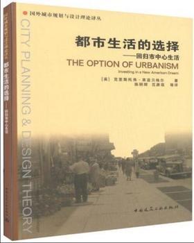 都市生活的选择——回归市中心生活