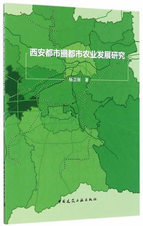 西安都市圈都市农业发展研究