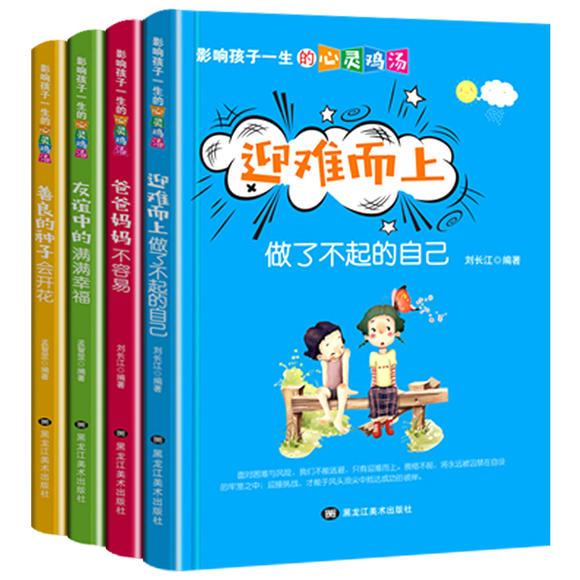 购价】4册影响孩子一生的心灵鸡汤迎难而上 儿