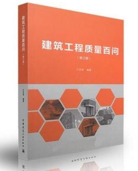 建筑工程质量百问(第三版)
