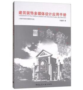 建筑装饰多媒体设计应用手册