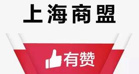 【上海商盟】有赞上海商盟游学——如何单月销售过百万(9.19)