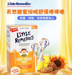 美国little remedies Colds蜂蜜婴儿童润喉棒棒糖果宝宝咳嗽无糖