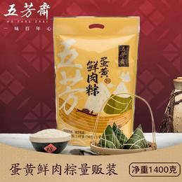 【特产】五芳斋粽子真空蛋黄肉粽量贩装 嘉兴特产端午节礼品蛋黄粽子