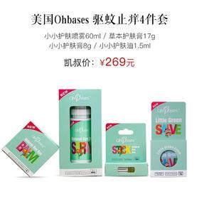 OhBases驱蚊套装