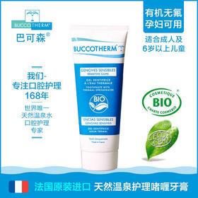 法国进口BUCCOTHERM巴可森健口泉温泉护龈牙膏无氟啫喱孕妇牙膏