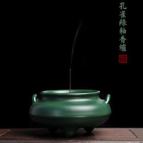 长物居 孔雀绿釉花囊香炉瓷器香薰炉 线香 景德镇全手工陶瓷香具