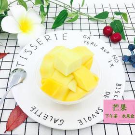 【下午茶】鲜切芒果 企业下午茶下歇订做 4盒*500克/盒