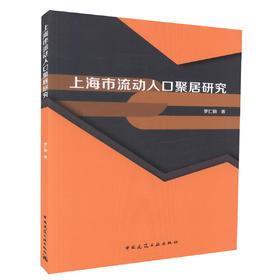 上海市流动人口聚居研究