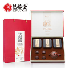 艺福堂 特级清香型安溪铁观音茶叶 紫砂茶韵礼盒168g/份
