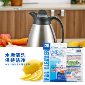 日本进口电热水壶清洗剂除垢剂