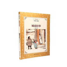 《城南旧事》——文坛名家林海音女士的自传体小说集
