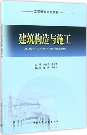 建筑构造与施工