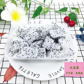 【下午茶】鲜切白肉火龙果 企业下午茶茶歇定做 4盒*500克/盒