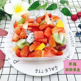 【下午茶】鲜切草莓缤纷果盒 企业下午茶茶歇定做 4盒起订 *500克/盒