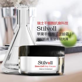 【清爽不油腻】Stilvoll苹果干细胞逆龄霜,瑞士干细胞抗衰科技
