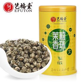 艺福堂 特级茉莉香珠 浓香型茉莉花茶 2019新茶 200g/罐
