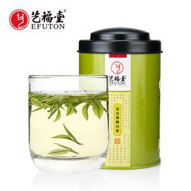 艺福堂 明前特级安吉白茶 核心产区 2020新茶 50g/罐