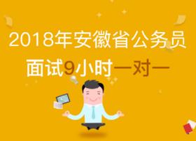 【2018年公考面试】 安徽省结构化面试9小时1对1