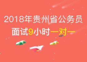【2018年公考面试】 贵州省结构化面试9小时1对1