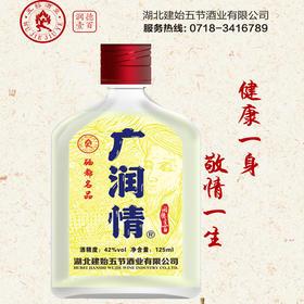 【五节酒】广润情润德酒