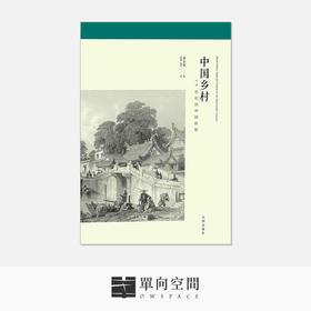 《中国乡村: 19世纪的帝国控制》 萧公权 著