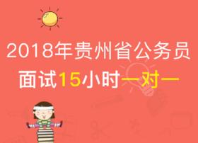 【2018年公考面试】 贵州省结构化面试15小时1对1