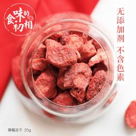 鲜草莓无损冻干 又到草莓收割季,随心单包!25g