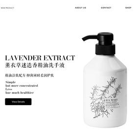 H.S MAKE  薰衣草迷迭香精油洗手液 Lavender & Rosemary Hand Wash   500ml