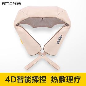 非兔肩部颈椎按摩仪器充电披肩式乐揉捏膀脖子多功能加热敷按摩