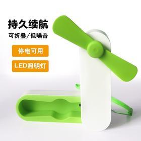 【更大风量 更小噪音】手持折叠充电迷你小风扇 自带小夜灯功能 抢购<ZSC1G0>