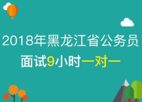 【2018年公考面试】 黑龙江省结构化面试9小时1对1
