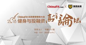 2018 ChinaFit & 懒熊Future Day 运动消费新趋势下的健身投融资主题论坛