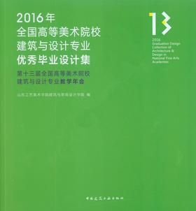 2016年全国高等美术院校建筑与设计专业优秀毕业设计集