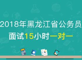 【2018年公考面试】 黑龙江省结构化面试15小时1对1
