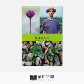 《贾曼的花园 》 德里克•贾曼 / 霍华德• 苏雷 摄