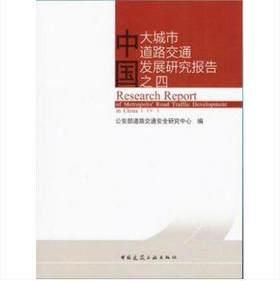 中国大城市道路交通发展研究报告——之四
