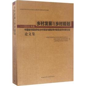 乡村发展与乡村规划_2015年度中国城市规划学会乡村规划与建设学术委员会学术研讨会论文集